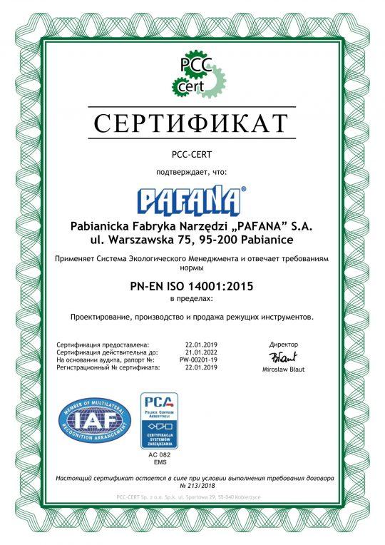 СЕРТИФИКАТ PN-EN ISO 14001: 2015 ДЕЙСТВИТЕЛЬНЫЙ ДО 21.01.2022.
